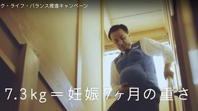 Vidéo: au Japon, des élus portent un baby-bump pour   sensibiliser au partage des tâches